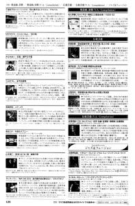 CDジャーナル 2014年4月号