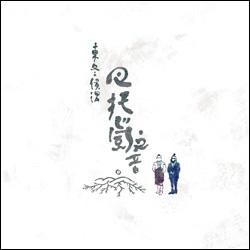 東冬侯溫 「巴托嵐之音」(バトゥランの音