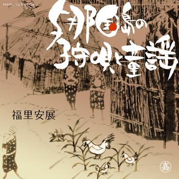 福里安展 「与那国島の子守唄と童謡」MARUYOSHI-06 2500円(税別)